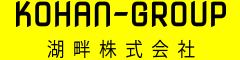 KOHAN-GROUP 湖畔株式会社