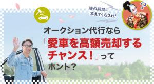 「皆の疑問に答えてくだされ!」オークション出品なら愛車を高額売却するチャンス!ってホント?