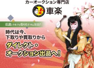 カーオークション専門店 車楽 広島でクルマを売りたい方は注目! 時代は今、下取りや買い取りからダイレクト・オークション出品へ!