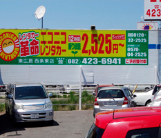ニコニコレンタカー 東広島西条東店