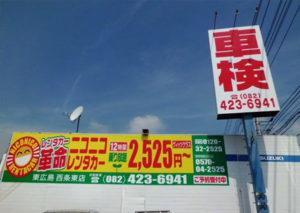 東広島西条東店