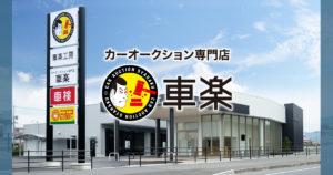 車楽 カーオークション専門店