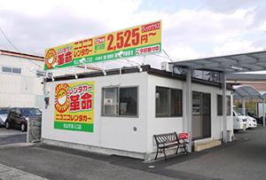 ニコニコレンタカー 松山空港入口店