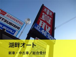 湖畔オート 新車・中古車/総合受付