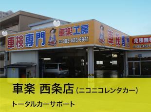 車楽 西条店(ニコニコレンタカー) トータルカーサポート