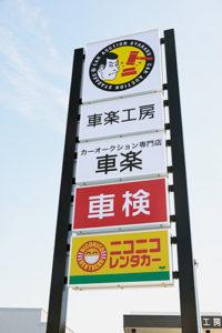 東広島サイエンスパーク東店
