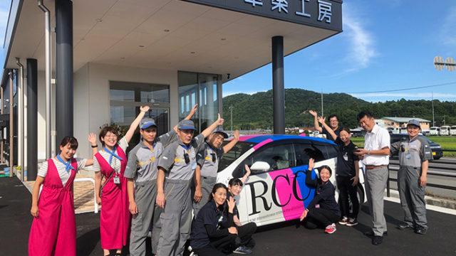 RCC ラジオカー カーオク車楽