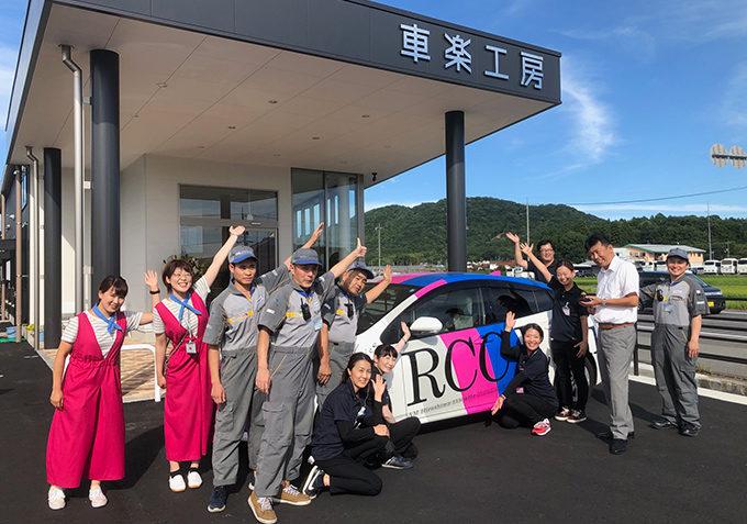 9/6 RCCラジオ生出演