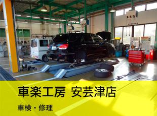 車楽工房 安芸津店 車検・修理