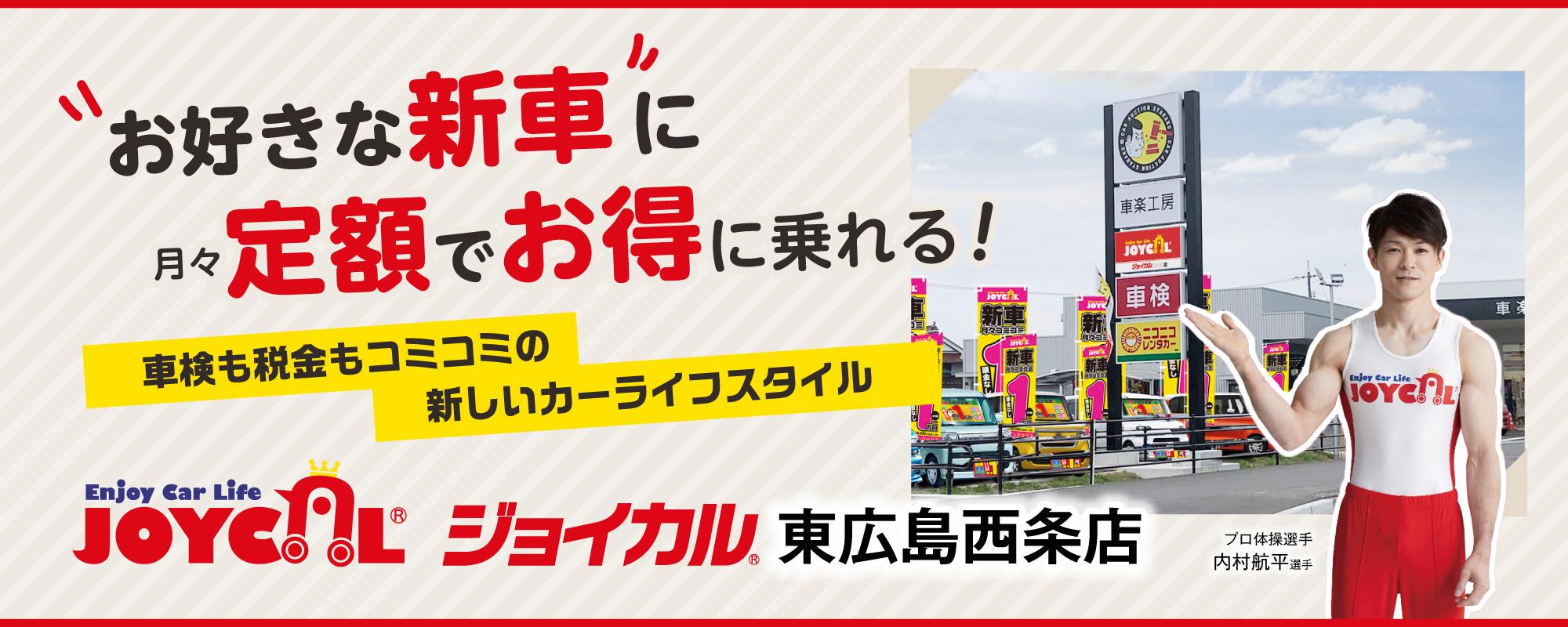 「お好きな新車」に月々定額でお得に乗れる! 車検も税金もコミコミの新しいカーライフスタイル ジョイカル東広島西条店