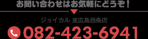 お問い合わせはお気軽にどうぞ! ジョイカル 東広島西条店 TEL082-423-6941