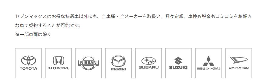 セブンマックスはお得な特選車以外にも、全車種・全メーカーを取扱い。月々定額、車検も税金もコミコミをお好きな車で契約することが可能です。 ※一部車両は除く