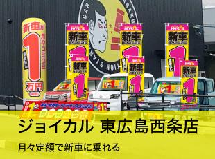 ジョイカル 東広島西条店 月々定額で新車に乗れる