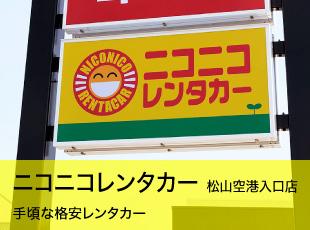 ニコニコレンタカー 松山空港入口店 手頃な格安レンタカー