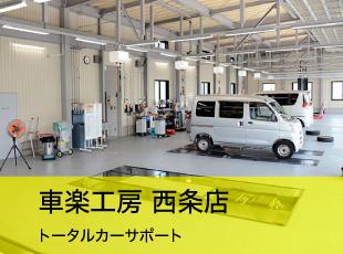 車楽工房 西条店 トータルカーサポート
