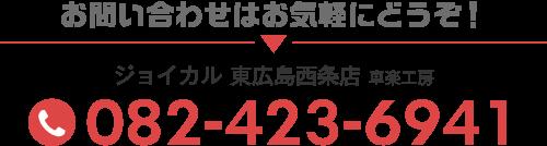 お問い合わせはお気軽にどうぞ! ジョイカル 東広島西条店 車楽工房 TEL082-423-6941