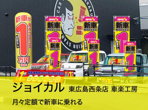 ジョイカル 東広島西条店 車楽工房 月々定額で新車に乗れる