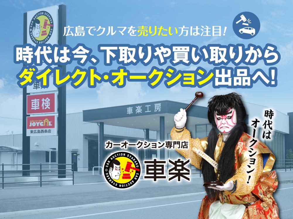 広島でクルマを売りたい方は注目! 時代は今、下取りや買い取りからダイレクト・オークション出品へ! カーオークション専門店 車楽