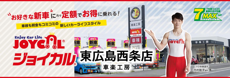 「お好きな新車」に月々定額でお得に乗れる! 車検も税金もコミコミの新しいカーライフスタイル ジョイカル東広島西条店 車楽工房