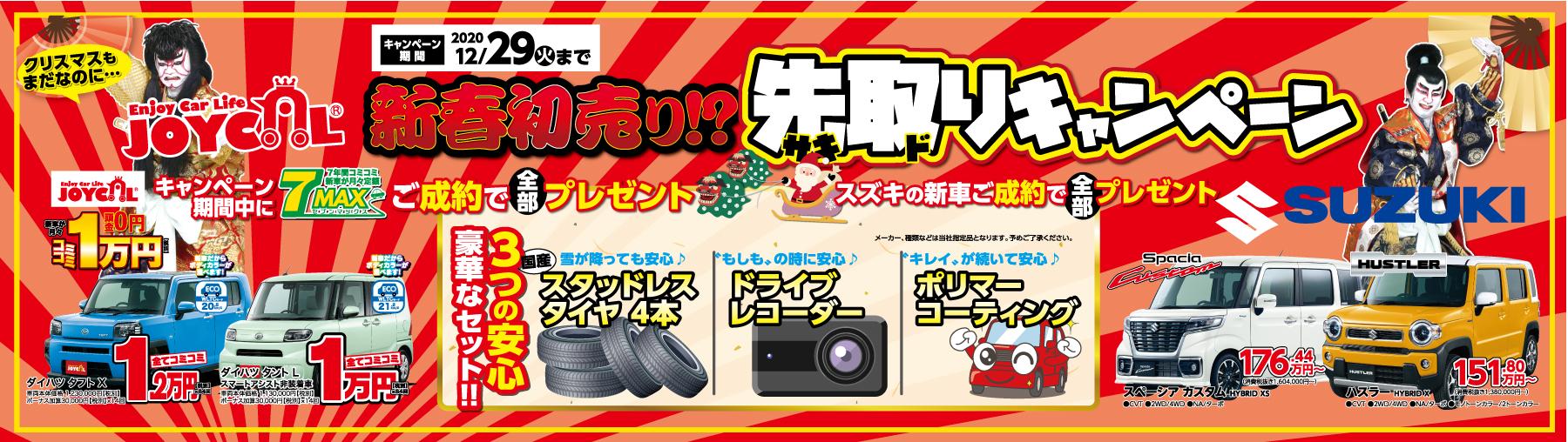 JOYCAL 車楽工房西条店「新春初売り!?」先取りキャンペーン